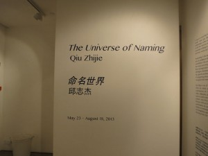 Qiu Zhijie exhibition at Spring workshop 1