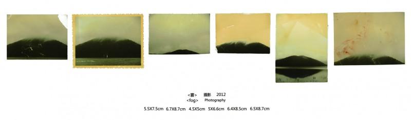 2. Guo Peng Fog 2012