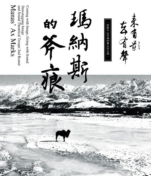 Dawanggang-Manas'Ax-Marks