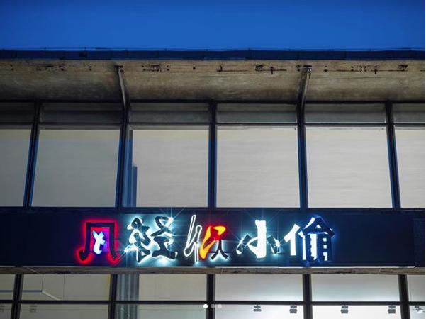 He An Installation view at Faurschou Foundation in Beijing.jpg